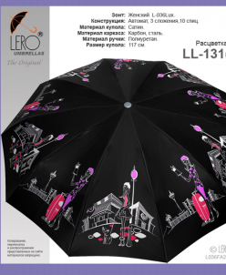 Зонт женский LERO механический