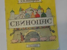Андерсен Свинопас Художник Кокорин 1992 г.