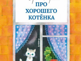 Воронин Про хорошего котенка Худ. Беломлинский