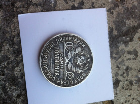 серебряный полтинник 1924