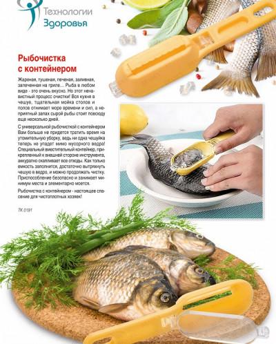 Рыбочистка с контейнером (Fish peeler)