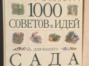 Ридерз Дайджест - 1000 советов и идей