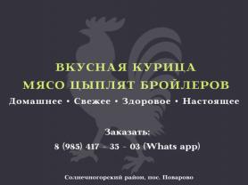 Домашняя Курица Бройлер, тушка