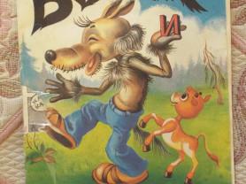 Волк и теленок Фильм-сказка Худ. Кострина 1989 г.