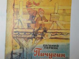 Пермяк Пичугин мост Худ. Петров 1986
