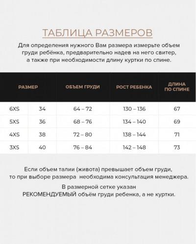 КУРТКА ТЕМНО-СИНЯЯ ДЕТСКАЯ СТИЛЬНАЯ МОДЕЛЬ 60455