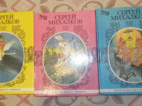 Михалков Сказки, пьесы, стихи в 3-х томах Чижиков
