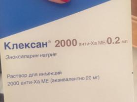 Лекарства эко Фраксипарин, Клексан ,
