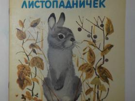 Соколов-Микитов Листопадничек Худ. Манухин 1987