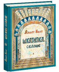 Шкатулка сказок (турецкие сказки), ил. К. Макарова, перевод