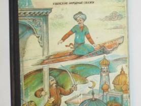 Волшебный цветок. Узбекские народные сказки 1986