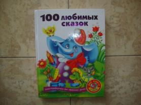 """Книга-перевертыш """"100 сказок+100 стихов и загадок"""""""