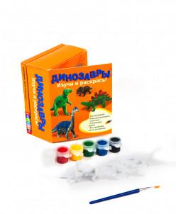 Динозавры. Изучи и раскрась! (набор для творчества)