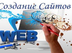 Создание, продвижение и техподдержка сайтов.