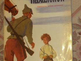 Шолохов Нахаленок Худ. Парамонов 1975