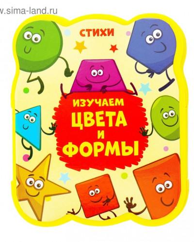 Книжка-гармошка «Изучаем цвета и формы», EVA, 11 × 54 см