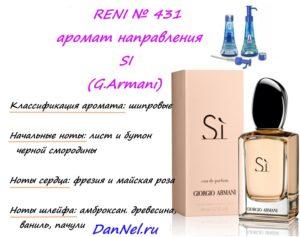 № 431 Масло RENI