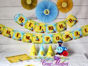 Набор для дня рождения Паровозик из Ромашково