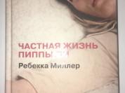 Ребекка Миллер - Частная жизнь Пиппы Ли