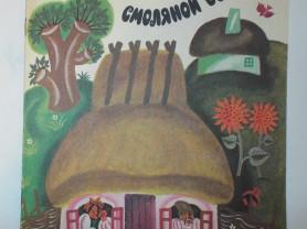 Соломенный бычок - смоляной бочок Украинская сказк