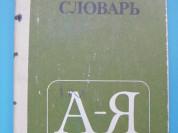 Школьный топонимический словарь. Поспелов
