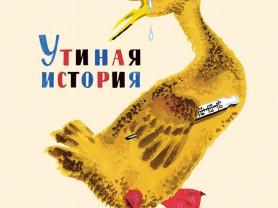 Шаховский Утиная история Худ. Манухин
