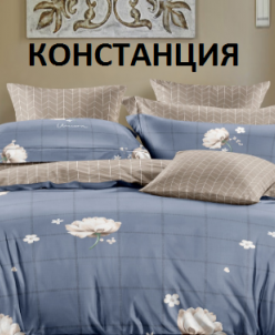 """1,5 спальный САТИН """"Констанция"""""""