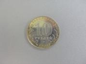 Монета 10 Рублей 2001 год Гагарин СПМД Россия