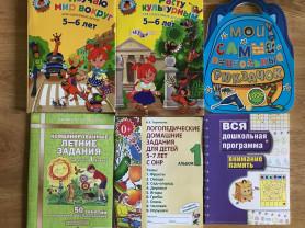 Книги для подготовки к школе и первоклассников