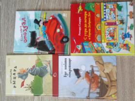 Книги хорошие