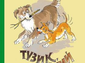 Ян Грабовский Тузик, Рыжий и гости Худ. Власова