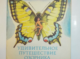 Васамурти Удивительное путешествие озорника 1979