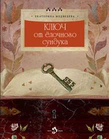 Ключ от ёлочного сундука