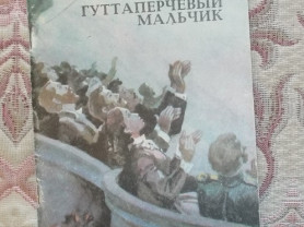 Григорович Гуттаперчевый мальчик Худ. Калинин 1981