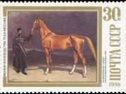 Марка 30 Копеек 1988 год СССР Музей коневодства