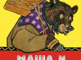 Маша и медведь Художник Рачев