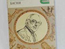 Михалков Басни Худ. Монин, Салтыков 1984