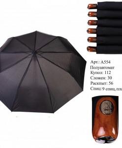 Мужской зонт полуавтомат А554
