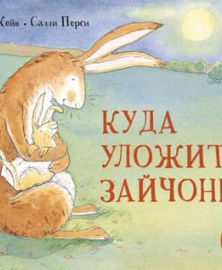 Куда уложить зайчонка?