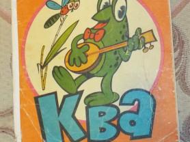 Нобилеску Зарафу Ква лягушка из пруда