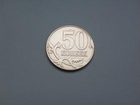 Монета 50 Копеек 2013 год М Россия
