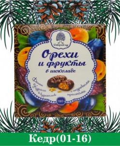 Конфеты Фруктовые с кедровыми орешками 120 гр.
