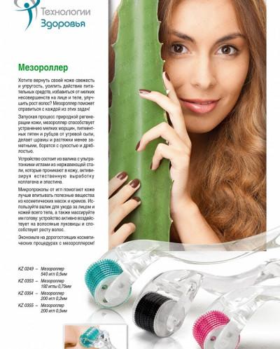 Мезороллер 200 игл 0,2мм (200 Needles Derma Roller 0,2mm)