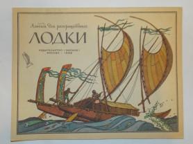 Новогрудский Лодки Худ. Беслик 1992