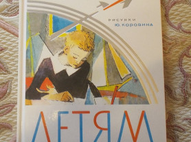Маяковский Детям Художник Коровин 2011 г.