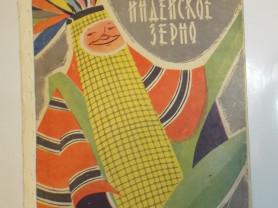 Новогрудский Индейское зерно Худ. Зальцман 1960