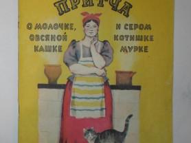Мамин-Сибиряк Притча о молочке, овсяной кашке