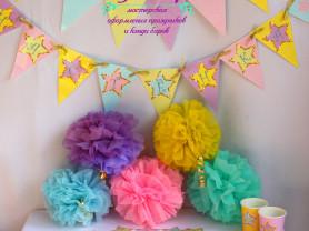 Набор декора для дня рождения Звездная вечеринка.