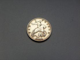 50 Копеек 2003 год М