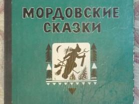 Мордовские сказки Худ. Милашевский 1973